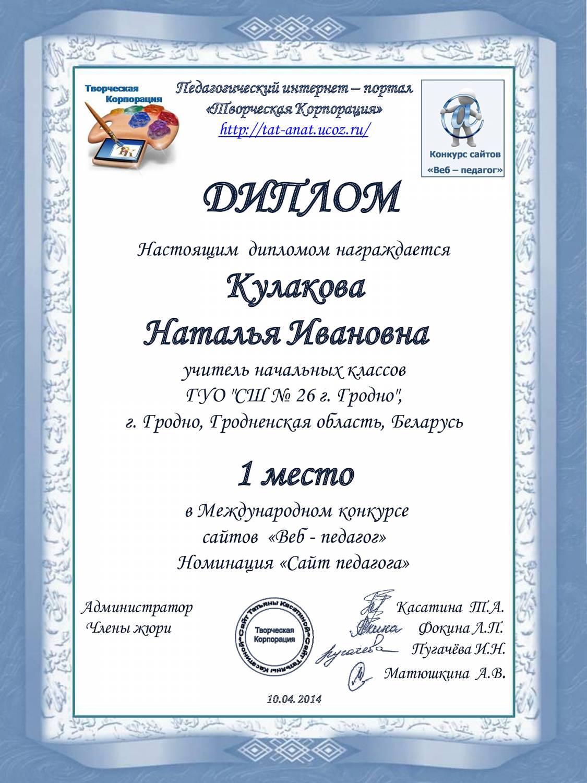 Международный конкурс для младших классов лисенок
